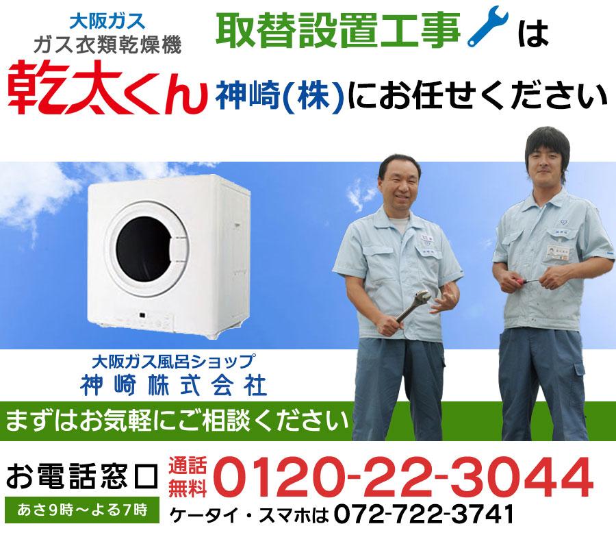 ガス(衣類)乾燥機「乾太くん」の取替設置の大阪の業者なら神崎株式会社にお任せください