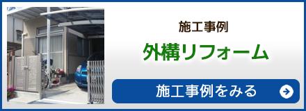 外構(エクステリア)リフォーム