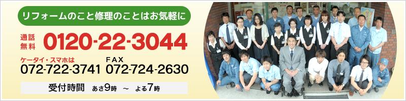 リフォームのこと修理のことはお気軽に!通話無料 0120-22-3044