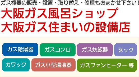 大阪ガス風呂ショップ神崎株式会社