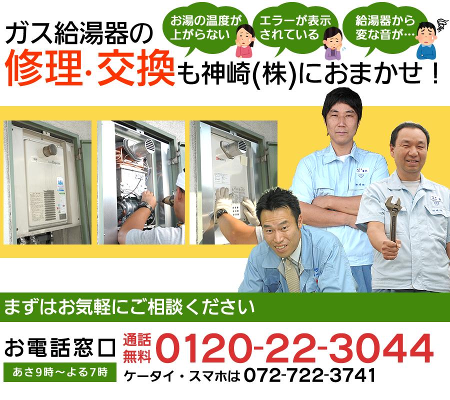 給湯器の修理・交換も神崎株式会社におまかせください!