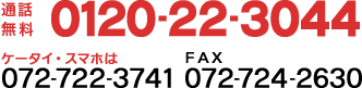 通話無料 0120-22-3044