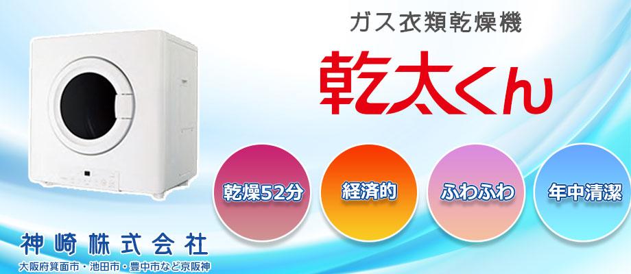ガス乾燥機「乾太くん」の大阪の取替設置工事は神崎株式会社にお任せください