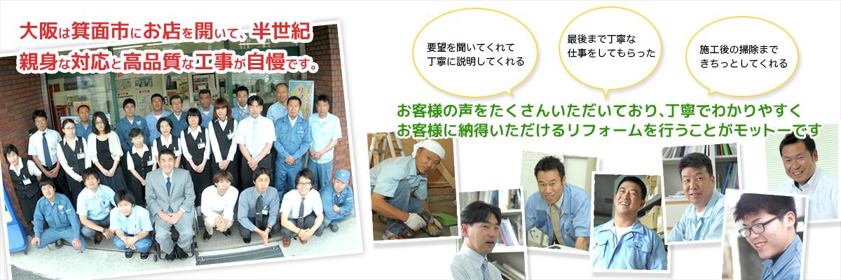 大阪は箕面市にお店を開いて半世紀 親身な対応と高品質な工事が自慢です