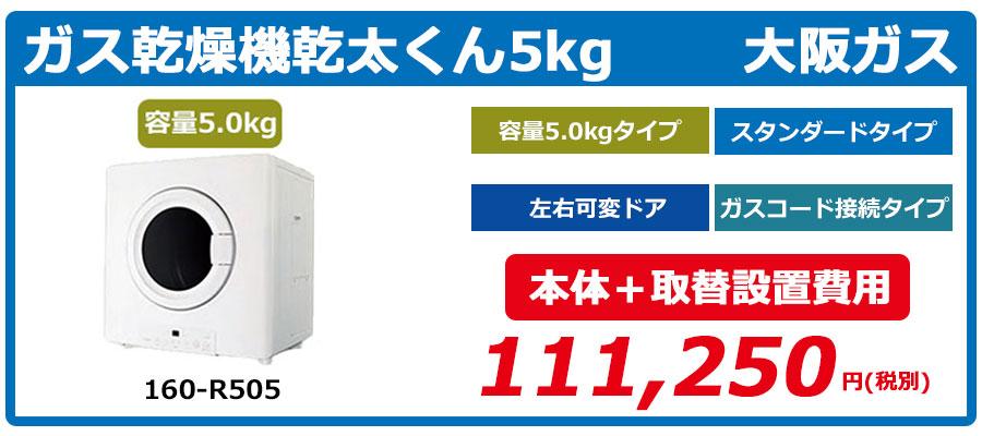 ガス乾燥機乾太くん5kg 160-R505
