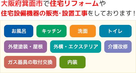 大阪府箕面市で住宅リフォームや住宅設備機器の販売・設置工事をしております!