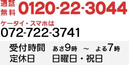 0120-22-3044