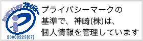 神崎(株)はプライバシーマークを取得しています