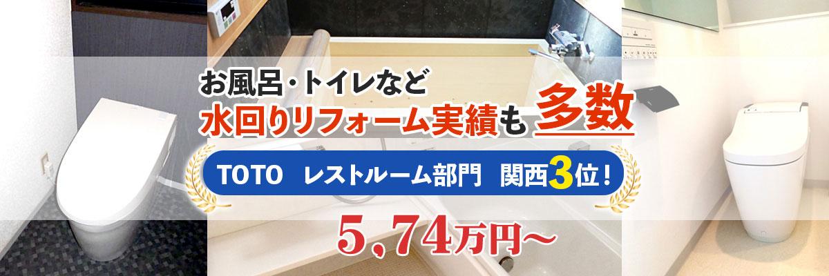 お風呂・トイレなど水回りリフォーム実績も多数 TOTO レストルーム部門 関西3位!