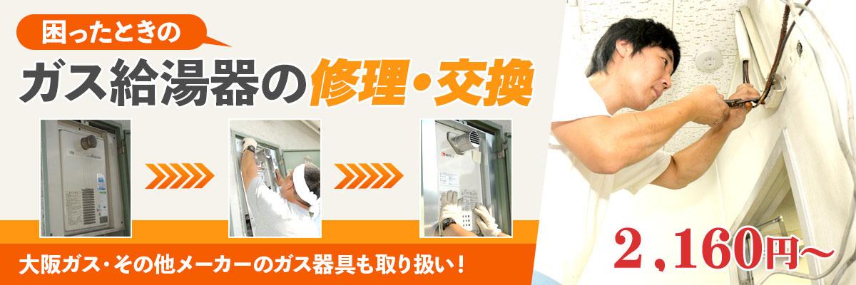 困ったときのガス給湯器の修理・交換 大阪ガス・その他メーカーのガス器具も取り扱い!