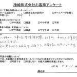 兵庫県川西市M様からの声 浴室リフォーム・洗面化粧台取替工事