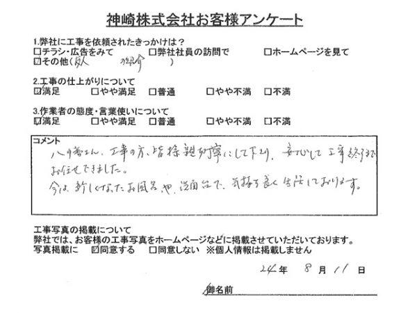 兵庫県川西市M様からの声