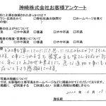 大阪府豊中市S様からの声 浴室・トイレリフォーム・洗面所床・クロス貼替え工事