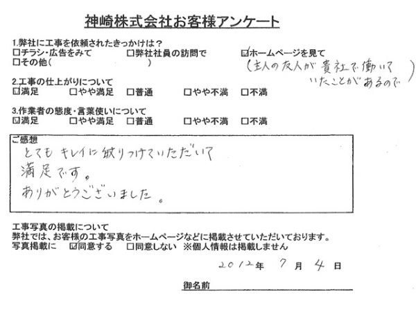 大阪府池田市T様 ビルトインコンロ取替工事-アンケート