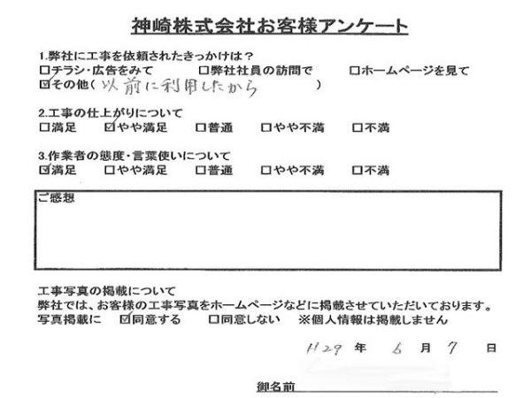 大阪府箕面市S様 お風呂・洗面所・トイレリフォーム-ak