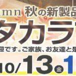 北摂タカラフェア – 2017 Autumn 秋の新製品発表展示会