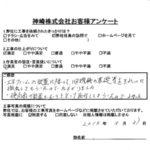 大阪府箕面市T様からの声 エネファーム取替交換リフォーム