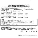 大阪府箕面市K様からの声 トイレ・キッチン取替交換リフォーム