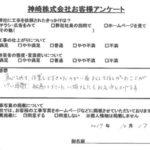 大阪府池田市S様からの声 ガス風呂釜取替交換リフォーム