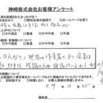 大阪府池田市M様からの声 トイレ取替交換リフォーム