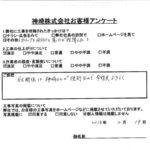 大阪府箕面市M様からの声 浴室暖房乾燥機取替交換リフォーム