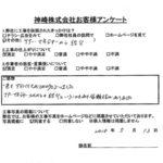大阪府豊中市K様からの声 介護リフォーム