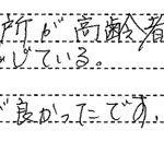 大阪府箕面市N様からの声 トイレ・お風呂リフォーム