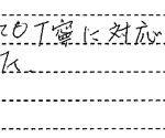 大阪府箕面市M様からの声 キッチンリフォーム