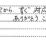 大阪府池田市K様からの声 お風呂洗面台リフォーム
