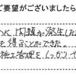 大阪府箕面市I様からの声 給湯器交換 ガス器具の取り付け