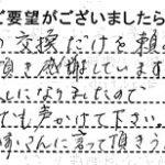 大阪府箕面市T様からの声 リビングリフォーム