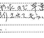 大阪府豊中市H様からの声 ガス器具給湯器の取付交換