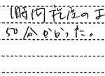 大阪府箕面市C様からの声 キッチンリフォーム