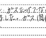 大阪府池田市S様からの声 給湯器 ガス器具の取付交換