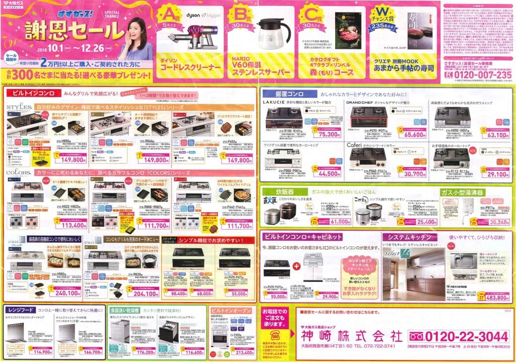 大阪ガスさすガッス謝恩セール2018年10月から12月
