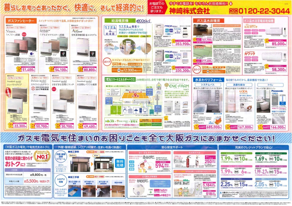 大阪ガスさすガッス謝恩セール2018年10月から12月2