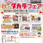 秋のタカラフェア2018年10月19日(金)~2018年10月20日(土)