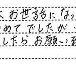 大阪府箕面市F様からの声 給湯器 ガス器具の取付交換