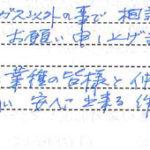 大阪府箕面市O様からの声 給湯器ガス器具の取付交換