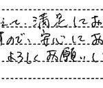 大阪府箕面市M様からの声 給湯器ガス器具の取付交換