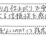 大阪府箕面市S様からの声 給湯器 ガス器具の取付交換