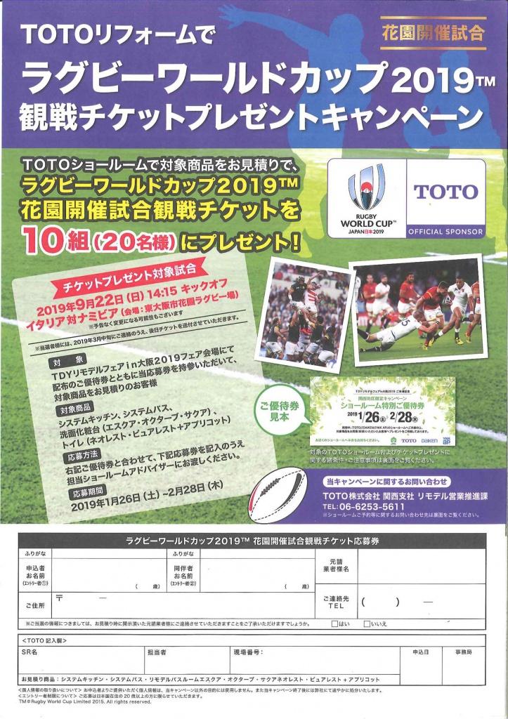 TOTOリフォームラグビー観戦チケットプレゼント1