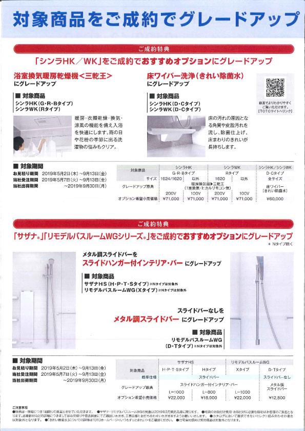 TOTO春夏キャンペーンチラシ6-201905