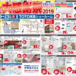 夏の大感謝祭 2019 6月22日(土)~6月23日(日)