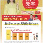 大阪ガスの電気おトク元年キャンペーン 2019年7月15日(月)まで