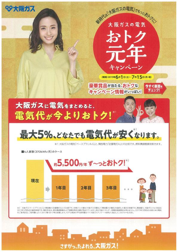 大阪ガスの電気おトク元年キャンペーン1