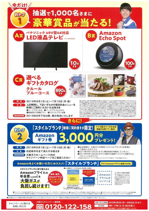 大阪ガスの電気おトク元年キャンペーン2