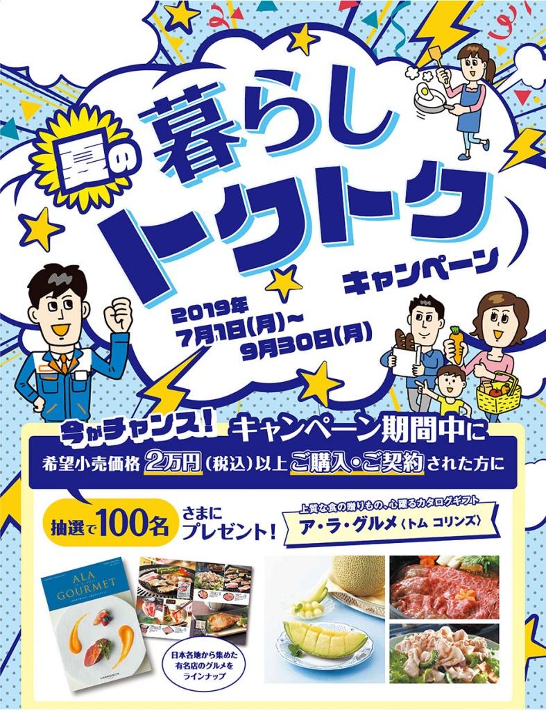 大阪ガスの暮らしトクトクキャンペーン1