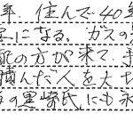 大阪府豊中市M様からの声