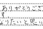 兵庫県川西市O様からの声